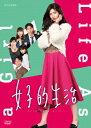 女子的生活/DVD/NSDS-23030