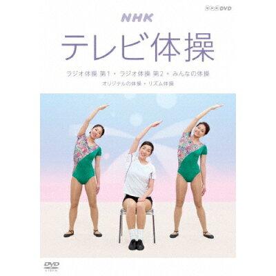 NHKテレビ体操 ~ラジオ体操 第1/ラジオ体操 第2/みんなの体操/オリジナルの体操/リズム体操~/DVD/NSDS-23212