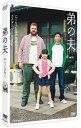 弟の夫/DVD/NSDS-23216