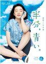 連続テレビ小説 半分、青い。 完全版 ブルーレイBOX3/Blu-ray Disc/NSBX-23226