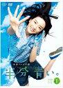 連続テレビ小説 半分、青い。 完全版 DVD BOX1/DVD/NSDX-23227