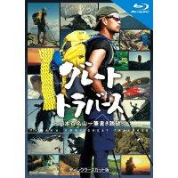 グレートトラバース ~日本百名山一筆書き踏破~ ディレクターズカット版 ブルーレイ/Blu-ray Disc/NSBS-23356