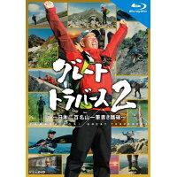 グレートトラバース2 ~日本二百名山一筆書き踏破~ ブルーレイ/Blu-ray Disc/NSBX-23357