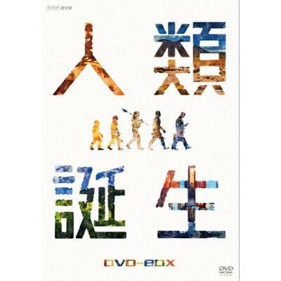 NHKスペシャル 人類誕生 DVD-BOX/DVD/NSDX-23456
