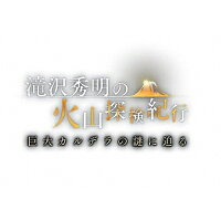 滝沢秀明の火山探検紀行 巨大カルデラの謎に迫る/DVD/NSDS-23465