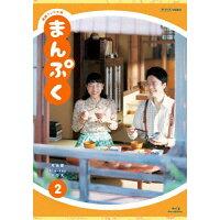 連続テレビ小説 まんぷく 完全版 ブルーレイBOX2/Blu-ray Disc/NSBX-23511