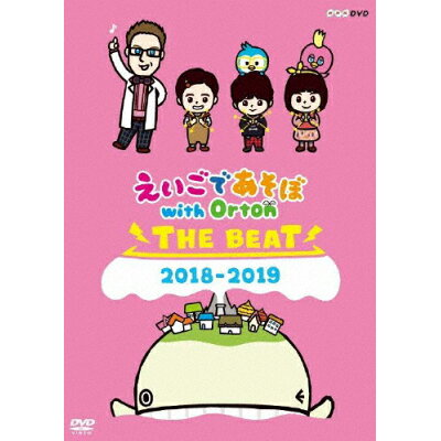 えいごであそぼ with Orton THE BEAT 2018-2019/DVD/NSDS-23584