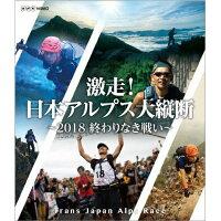 激走!日本アルプス大縦断 ~2018 終わりなき戦い~ トランスジャパンアルプスレース/Blu-ray Disc/NSBS-23656
