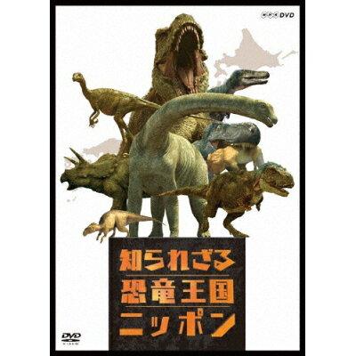 知られざる恐竜王国ニッポン/DVD/NSDS-23874