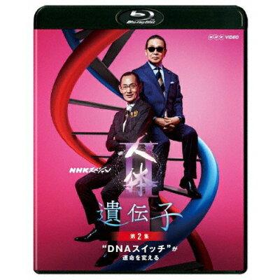 "NHKスペシャル 人体II 遺伝子 第2集 ""DNAスイッチ""が運命を変える/Blu-ray Disc/NSBS-23945"