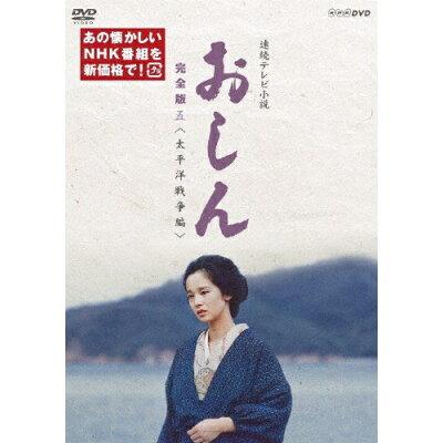 連続テレビ小説 おしん 完全版 五 太平洋戦争編(新価格)/DVD/NSDX-23973