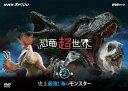 NHKスペシャル 恐竜超世界 第2集「史上最強!海のモンスター」/DVD/NSDS-23981