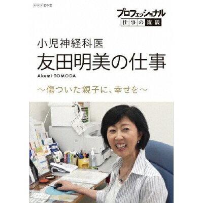 プロフェッショナル 仕事の流儀 小児神経科医・友田明美の仕事 傷ついた親子に、幸せを/DVD/NSDS-24108