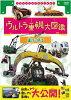 ウルトラ重機大図鑑 運ぶ・吊る/DVD/NSDS-24487