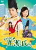 いいね!光源氏くん/DVD/NSDS-24553