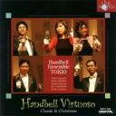 ハンドベルヴィルトゥオーソ/CD/WWCC-7593