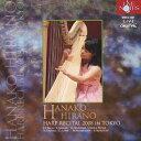 「雨に濡れた庭」ハープ・デビューリサイタル/CD/WWCC-7597