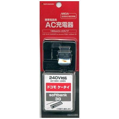 ドコモ foma ソフトバンク   ac充電器 ブラック 充電器 rbac088 ラスタバナナ