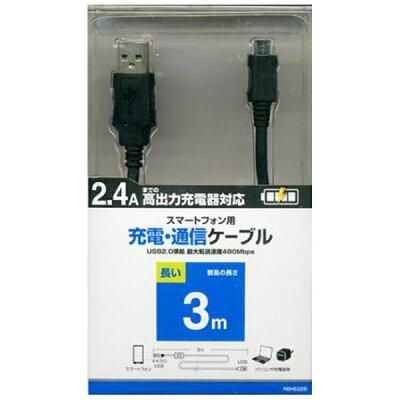 ラスタバナナ micro USB USB2.0ケーブル 充電 転送  RBHE225