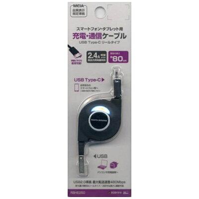 ラスタバナナ  Type-C USBケーブル RBHE250