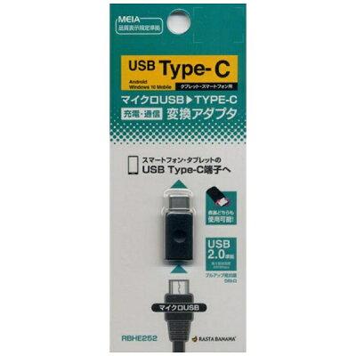 タブレット/スマートフォン用 Type-C 変換アダプタ microUSB タイプC マイクロUSB