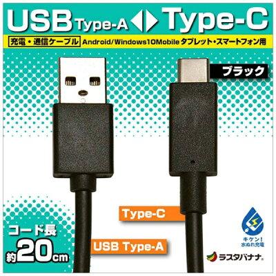 ラスタバナナ 充電/転送対応 Type-C USBケーブル RBHE260