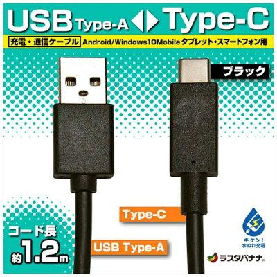 ラスタバナナ タブレット/スマホ用 USB タイプA-タイプC  RBHE262