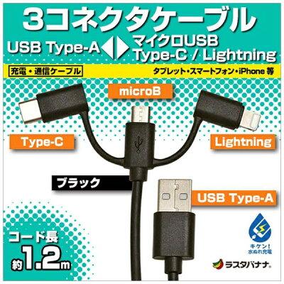 ラスタバナナ タブレット/スマホ/iPhone用充電通信 ケーブル RBHE274