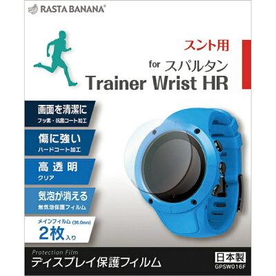 ラスタバナナ GPSウォッチフィルム スパルタン Trainer Wrist HR GPSW016F