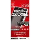 ラスタバナナ Xperia 10 II 専用 ガラスパネル 緩やかエッジカーブ 光沢0.33mm GYG2369XP102