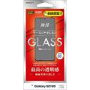 ラスタバナナ RastaBanana Galaxy S21 5G ガラスパネル 光沢 0.25mm 指紋認証対応 クリア GP2885GS21