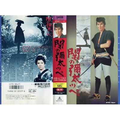 東映ビデオ 邦画 VHS W 関の弥太ッペ