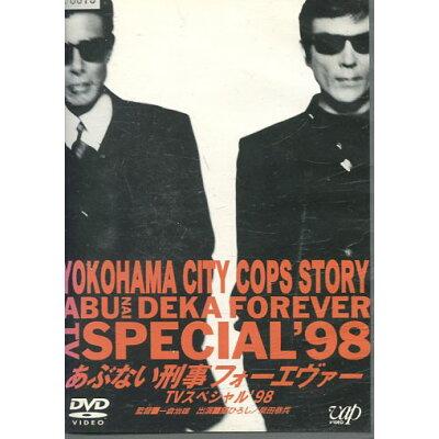 あぶない刑事フォーエヴァー TVスペシャル'98 邦画 DRZS-7006