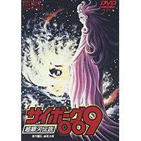 サイボーグ009 超銀河伝説/DVD/DSTD-02287