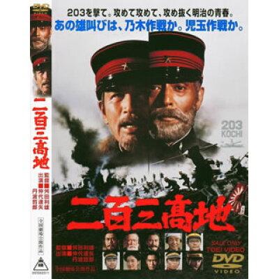 二百三高地/DVD/DSTD-02311