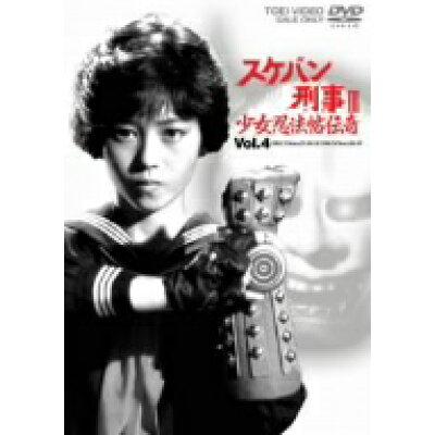 スケバン刑事III 少女忍法帖伝奇 VOL.4/DVD/DSTD-06671