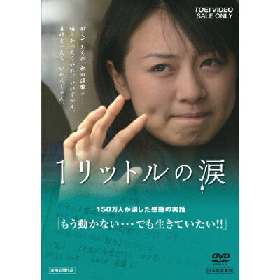 1リットルの涙/DVD/DSZS-07027