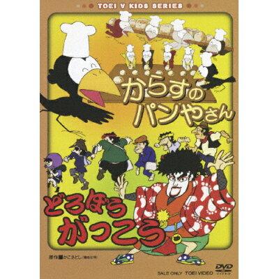 からすのパンやさん/どろぼうがっこう/DVD/DSTD-07230