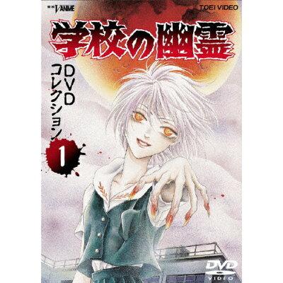 学校の幽霊 DVDコレクション 1 邦画 DRTD-6813