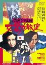 恐怖女子高校 女暴力教室/DVD/DSTD-02989