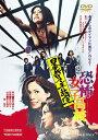 恐怖女子高校 暴行リンチ教室/DVD/DSTD-02990
