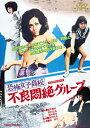 恐怖女子高校 不良悶絶グループ/DVD/DSTD-02991