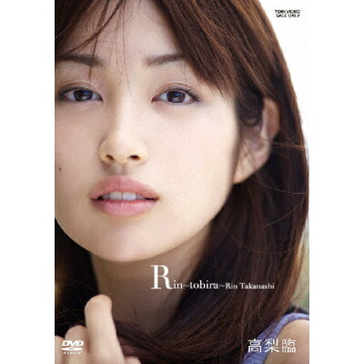 高梨臨ファーストDVD Rin~tobira~/DVD/DSTD-03146