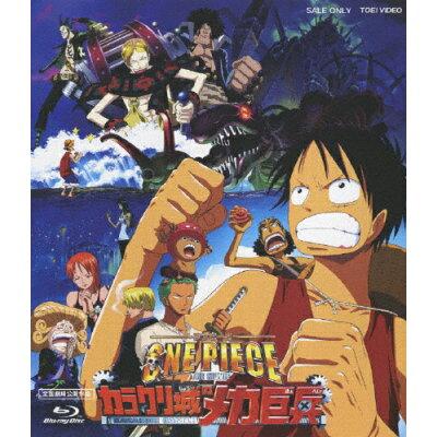 ワンピース カラクリ城のメカ巨兵/Blu-ray Disc/BSTD-02573