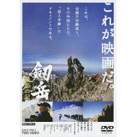 劔岳 撮影の記 標高3000メートル、激闘の873日/DVD/DSTD-03208