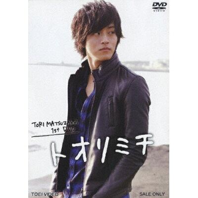 TORI MATSUZAKA 1st DVD トオリミチ/DVD/DSTD-03179