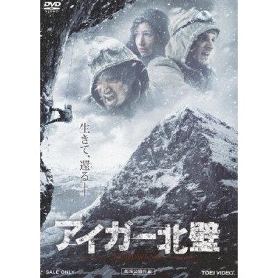 アイガー北壁/DVD/DSTD-03267