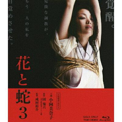 花と蛇3/Blu-ray Disc/BSTD-03314