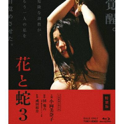 花と蛇3 特別版/Blu-ray Disc/BSTD-03315