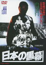 日本の黒幕 邦画 DRTD-3327